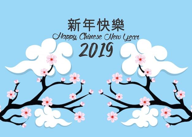 Anno cinese felice con il fiore di ciliegia