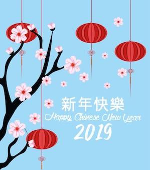 Anno cinese felice con lampade e fiori di ciliegio