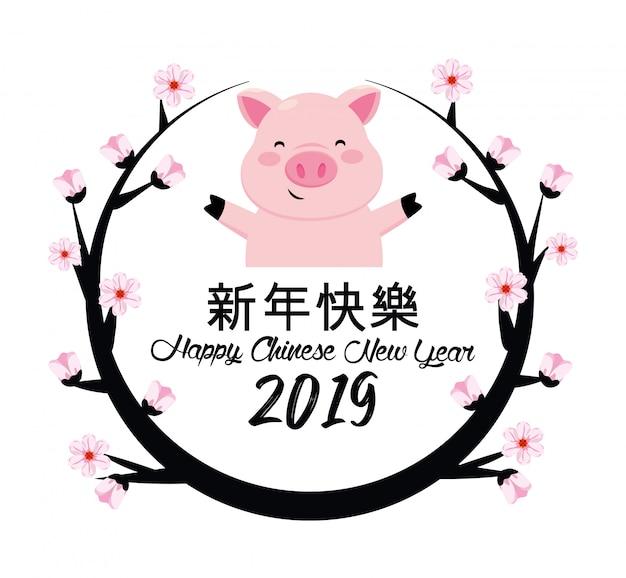 Anno cinese felice con maiale e fiori di ciliegio