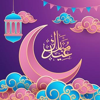 Arabo calligrafico, testo dorato eid mubarak, squisita luna rosa, lanterna colorata, bandiera della stamina e nuvole blu e rosa