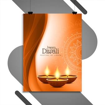 Astratto bella felice diwali flyer design