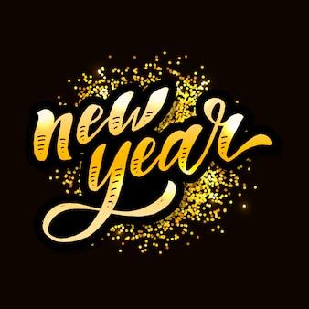 Autoadesivo di festa del testo della spazzola di calligrafia dell'iscrizione di natale del nuovo anno oro