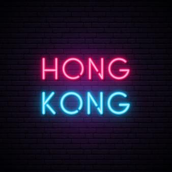 Bandiera al neon di hong kong, cina.