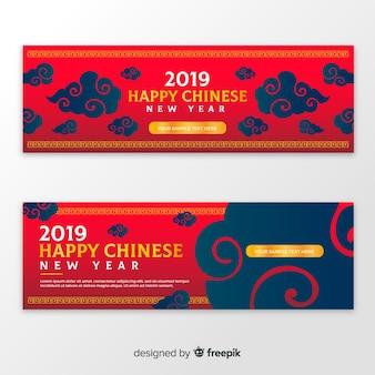 Bandiera cinese del nuovo anno delle nuvole piane