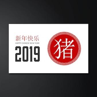 Bandiera cinese di nuovo anno 2019
