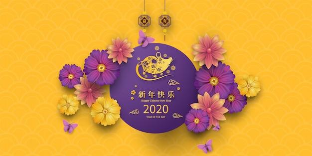 Bandiera cinese felice di nuovo anno 2020 anni