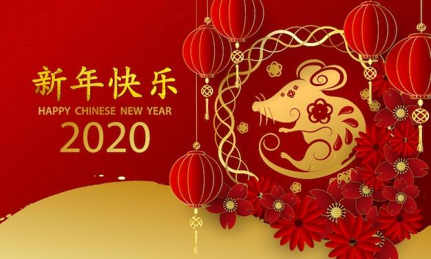Bandiera cinese felice nuovo anno 2020