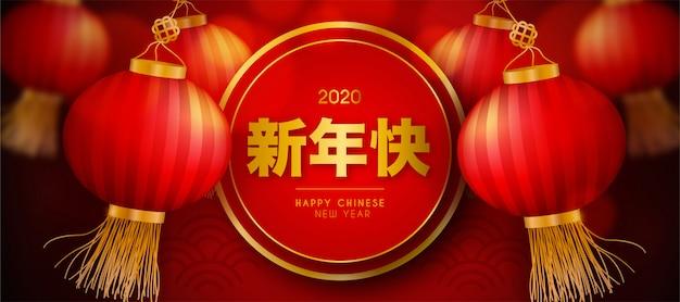 Bandiera cinese realistica di nuovo anno con lanterne