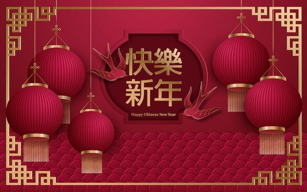Bandiera cinese tradizionale rosso e oro cinese del nuovo anno 2020