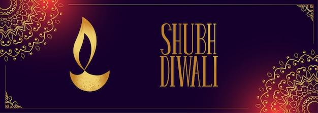Bandiera di festival indiano decorativo di bello shubh diwali