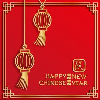 Bandiera rossa di nuovo anno cinese felice 2020 con due lanterne dorate cinesi di carta.
