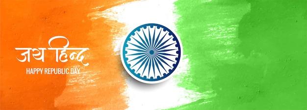 Banner bandiera tricolore indiano