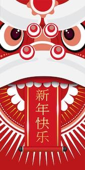 Banner di danza del leone, nuovo anno cinese.