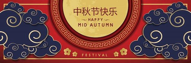 Banner di festival metà autunno felice. traduzione cinese, mid autumn festival