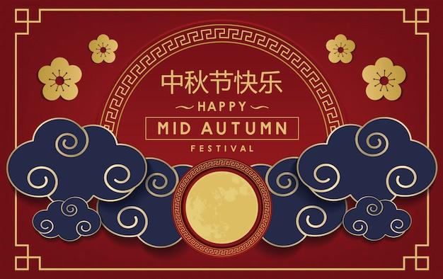 Banner di festival metà autunno felice