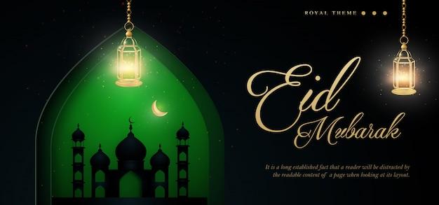 Banner di lusso reale verde eid mubarak