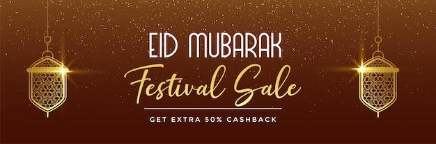 Banner di vendita del festival di eid mubarak
