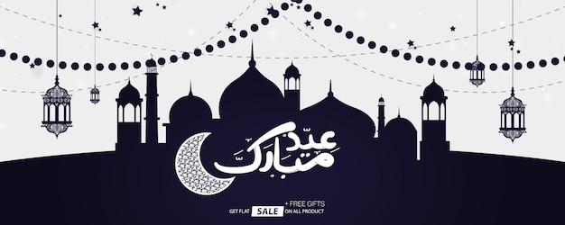 Banner di vendita di eid mubarak