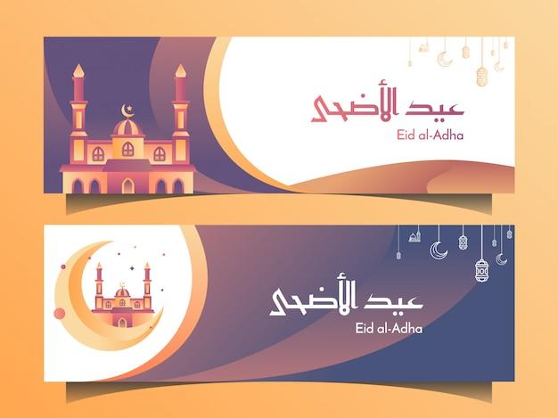 Banner islamico di eid al adha