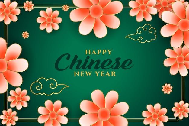 Bei fiori cinesi felici di nuovo anno