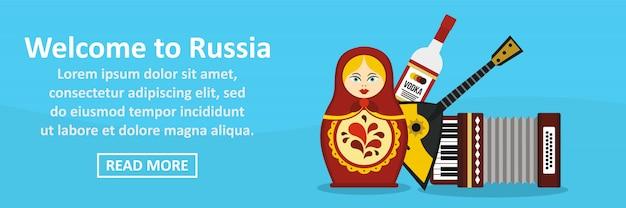 Benvenuto al concetto orizzontale della bandiera della russia