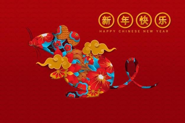 Biglietto di auguri cinese per felice anno nuovo 2020 sfondo