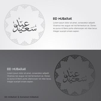 Biglietto di auguri creativo decorato con calligrafia araba islamica del testo eid mubarak e bellissimo disegno floreale artistico per famoso festival di festa della comunità musulmana