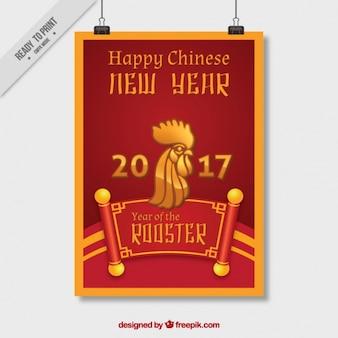 Biglietto di auguri d'oro per il nuovo anno cinese