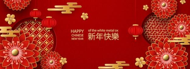 Biglietto di auguri di capodanno cinese con carta tagliata sakura flowers.traduzione da felice anno nuovo cinese