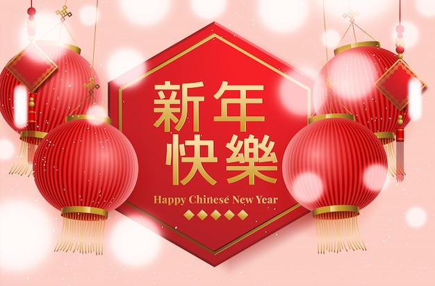 Biglietto di auguri di capodanno cinese con lanterne ed effetto luce. traduzione cinese felice anno nuovo