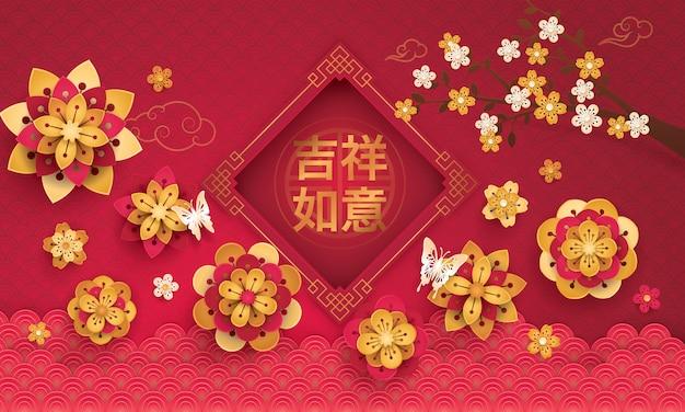 Biglietto di auguri di capodanno cinese orientale