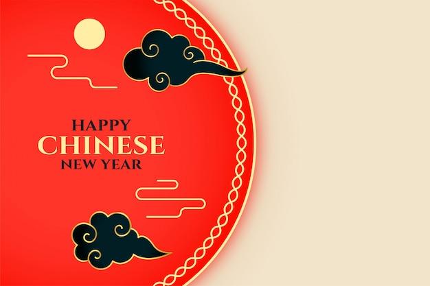 Biglietto di auguri di capodanno cinese tradizionale