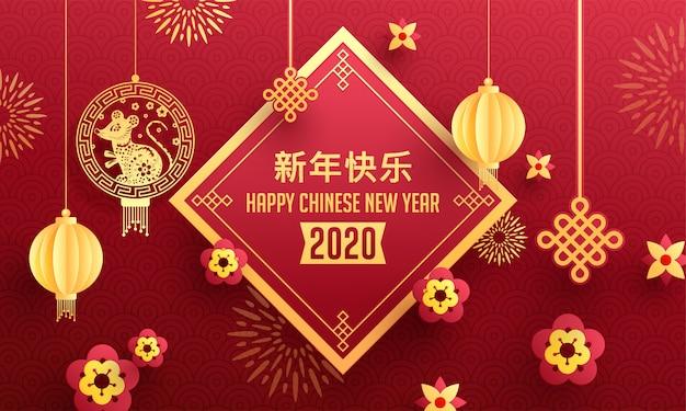 Biglietto di auguri di felice anno nuovo cinese 2020 decorato con appeso segno zodiacale ratto, lanterne tagliate carta e nodo cinese adesivo decorato su onda cerchio rosso senza soluzione di continuità.