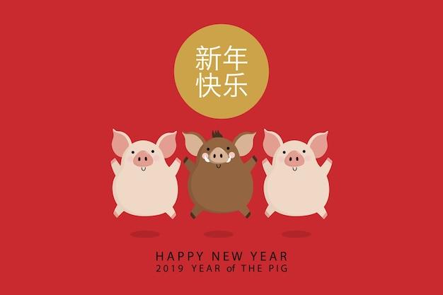 Biglietto di auguri di felice anno nuovo cinese con maiale carino e cinghiale.
