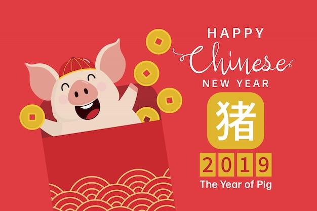 Biglietto di auguri di felice anno nuovo cinese