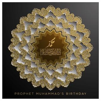 Biglietto di auguri per il compleanno del profeta maometto