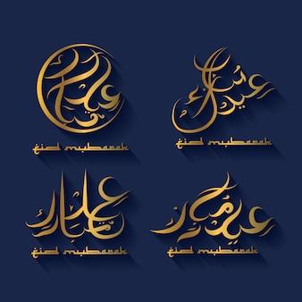 Calligrafia araba con il tema eid mubarak