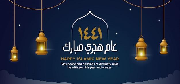Calligrafia araba di aam hijri mubarak