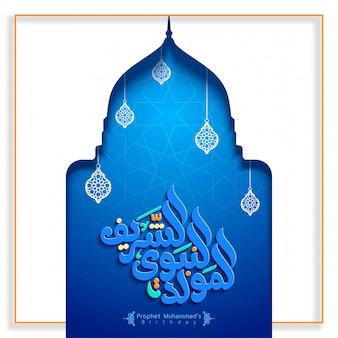 Calligrafia araba di mawlid al nabi con l'illustrazione della siluetta della cupola della moschea per l'insegna islamica di saluto