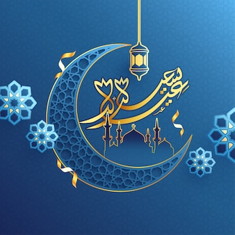 Calligrafia araba islamica di eid mubarak con decorazione di fiori