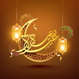 Calligrafia araba islamica di eid mubarak con decorazione di lanterna