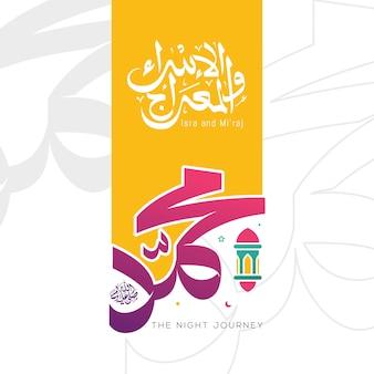 Calligrafia araba isra e profeta miraj muhammad