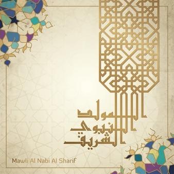 Calligrafia araba mawlid al nabi con media; compleanno islamico del profeta maometto