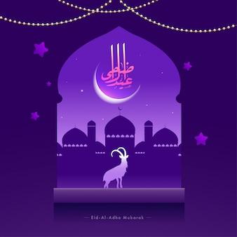 Calligrafia di eid al-adha mubarak con silhouette capra, moschea e vista notturna su sfondo viola lucido.