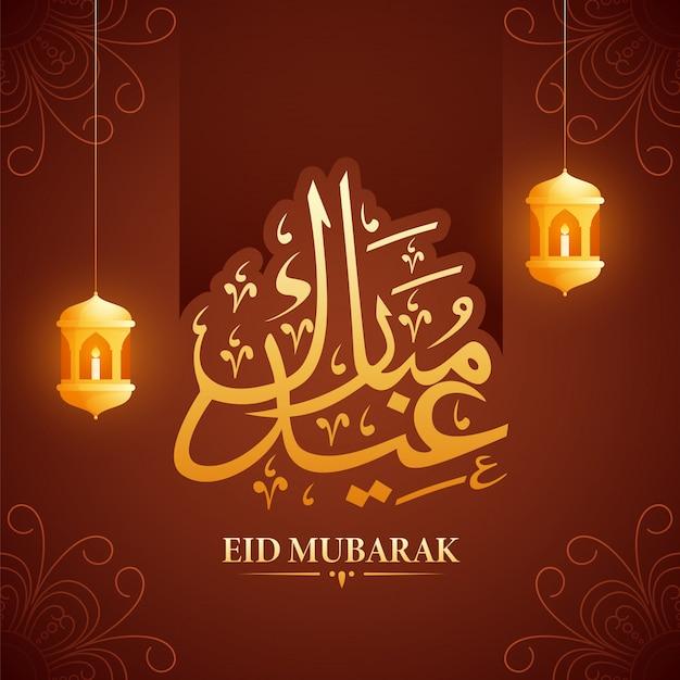 Calligrafia di eid mubarak in lingua araba con pendenti lanterne illuminate dorate su fondo marrone.