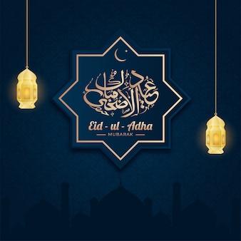 Calligrafia di eid-ul-adha mubarak nel telaio di rub el hizba con appendere lanterne illuminate su moschea blu arabo pattern background.