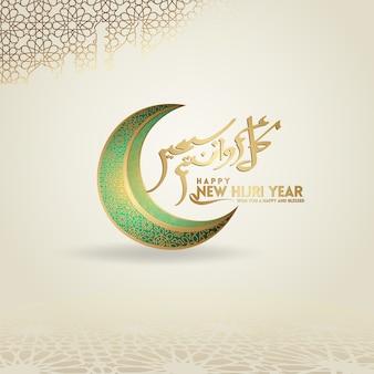 Calligrafia di muharram lussuosa e futuristica modello di saluto di nuovo anno hijri islamico e felice