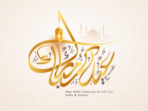Calligrafia dorata araba di eid mubarak con lanterna illuminata