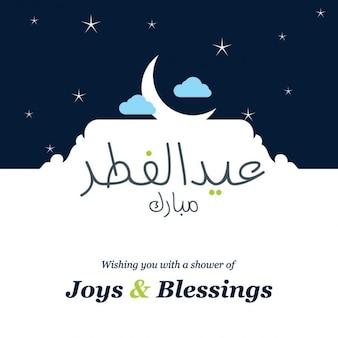 Calligrafia islamica araba del testo eid mubarak con testo