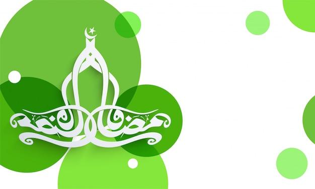 Calligrafia islamica araba del testo ramadan kareem su sfondo verde circoli astratti.